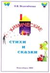 Недогибченко О.В. Химические стихи и сказки