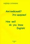 Английский? Это здорово! How well do you know English!