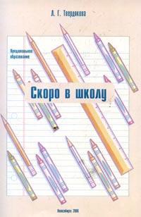 Твердякова Л.Г. Скоро в школу