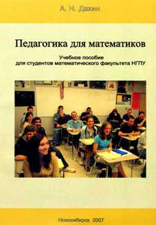 Педагогика и математика
