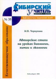 Авторские стихи на уроках биологии, химии и экологии