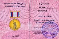 Памятная медаль 2